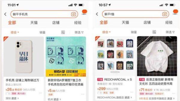 """""""躺平""""商品遭全线下架 淘宝搜躺平T恤现习语录"""