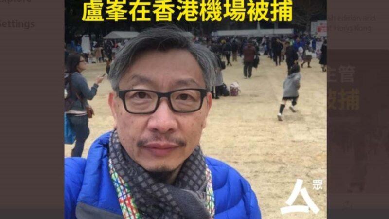 港警机场抓捕资深媒体人冯伟光 香港记协强烈谴责