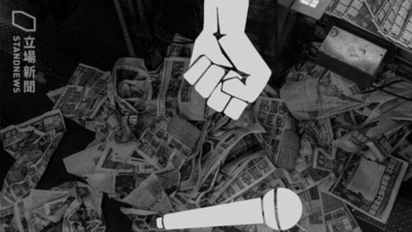 """香港立场新闻""""清零"""" 传媒团体做解散准备"""