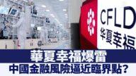 債務違約635億元 中共PPP標桿「華夏幸福」爛尾