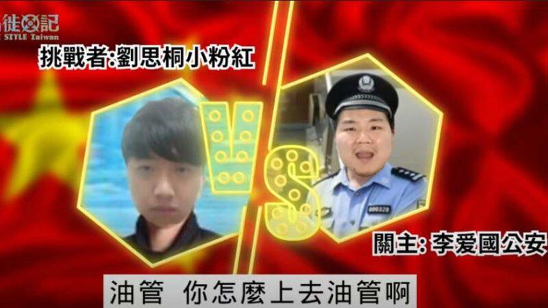 """北京小粉红举报油管用户""""台独"""" 反被警察罚款3千"""