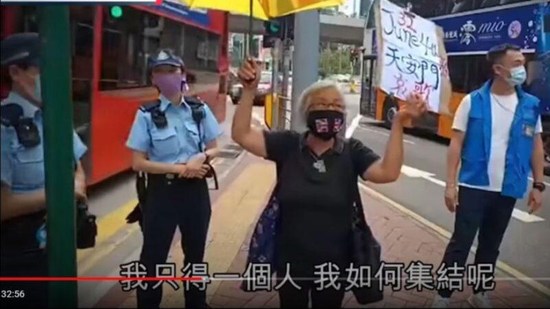 """香港王婆婆独自游行被捕 罪名""""非法集结"""""""