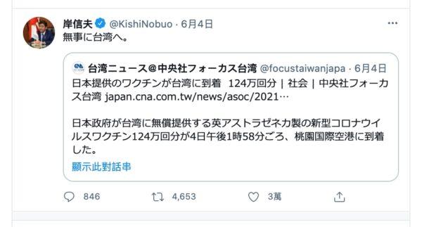 """当日航JL809疫苗飞机抵达台湾后,日本防卫大臣岸信夫立即在推特转发新闻,写下一句""""无事に台湾へ""""(安全到台湾)。(截图/岸信夫推特)"""