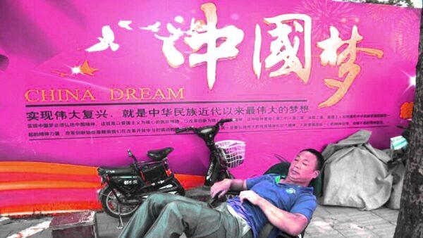 """中国社会奇观!中南海""""做梦"""" 老百姓""""躺平"""""""