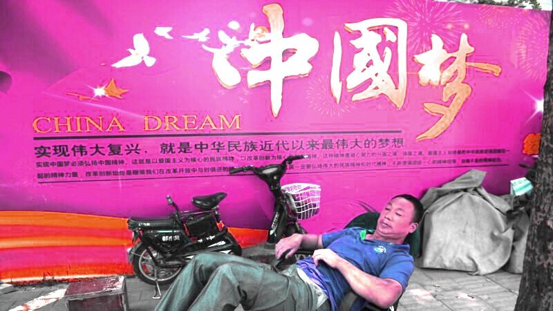 中國社會奇觀!中南海「做夢」 老百姓「躺平」