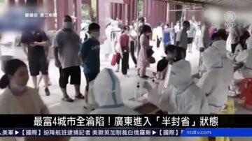 中國新聞簡訊:最富4城市全淪陷!廣東進入「半封省」狀態