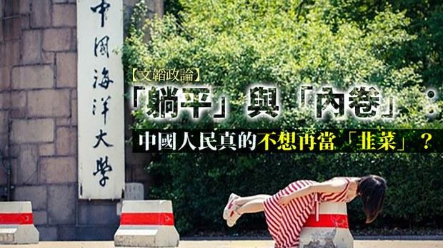 「躺平」與「內卷」:中國人民真的不想再當「韭菜」?