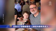 反对儿子被医学变性 父亲坚持应等其成人