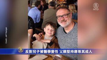反對兒子被醫學變性 父親堅持應等其成人