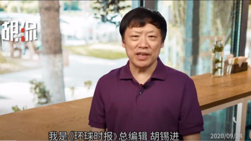 胡錫進為六四狡辯提「國家暴力」 網諷: 終於承認了