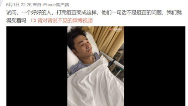 江苏青年打疫苗入ICU无人负责 父母愁白头