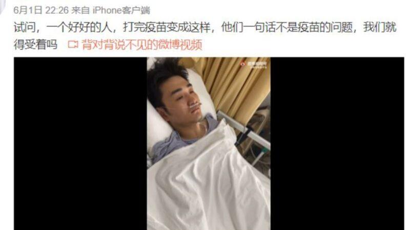 江蘇青年打疫苗入ICU無人負責 父母愁白頭