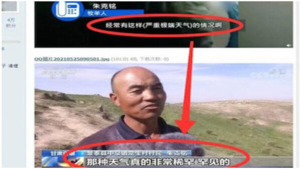 袁斌:马拉松21死事件,牧羊人为何改口?