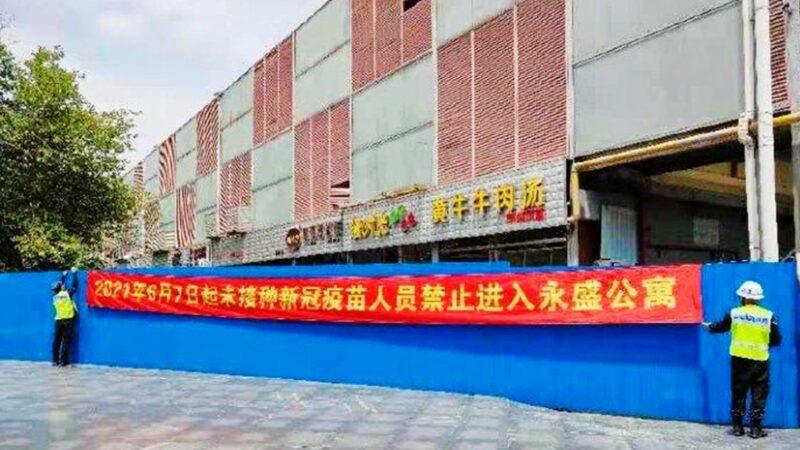 上海小區掛橫幅:未接種疫苗者禁出入