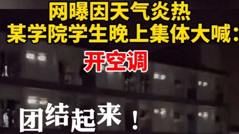 黨史宣傳現副作用 湖南學生借鑒「革命經驗」維權