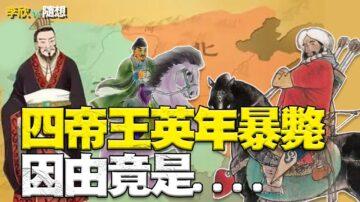 【李欣隨想】四帝王英年暴斃 背後因由竟然相同