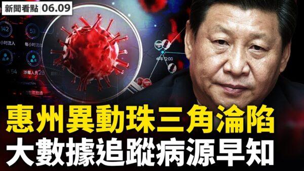【新聞看點】惠州異動珠三角淪陷 美絕密文件曝光