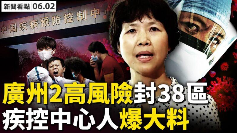 【新闻看点】广州2地高风险封38区 内部人爆大料