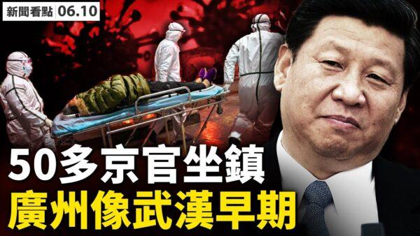 【新聞看點】傳五十京官坐鎮廣州 居民喊沒飯吃