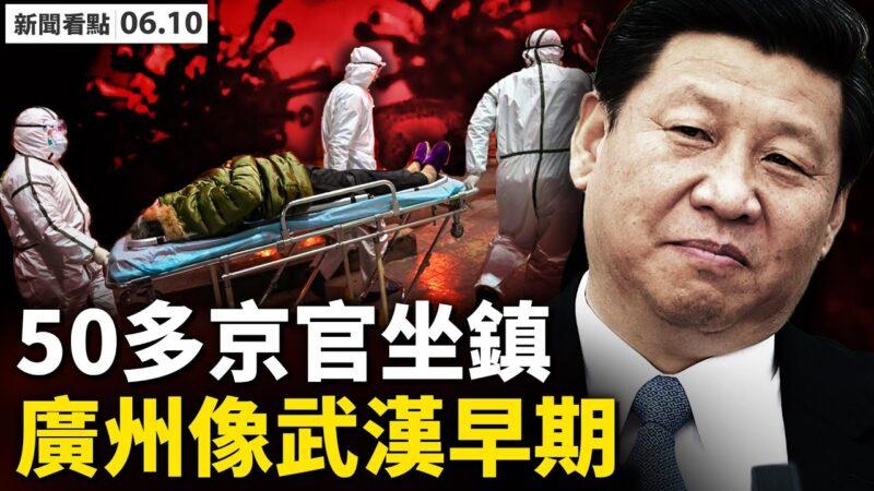 【新闻看点】传五十京官坐镇广州 居民喊没饭吃