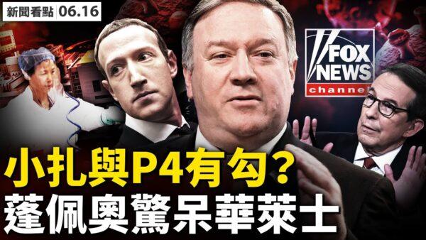 【新聞看點】小扎與P4有勾結? 蓬佩奧驚住華萊士