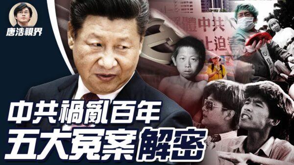 【唐浩视界】中共祸乱百年 五大冤案解密
