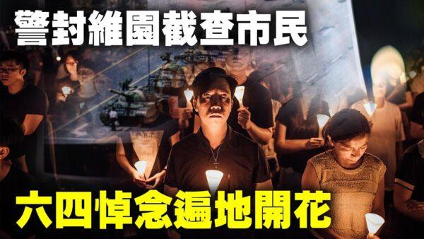 【重播】香港悼六四遍地開花 全球各界訴心聲