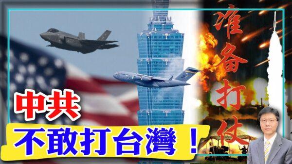 【杰森视角】中共为何不敢打台湾!