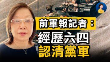 【热点互动】前军报记者:亲历六四惨绝人寰 认清中共党军