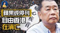 【热点互动】苹果日报或关停 中共摧毁香港自由