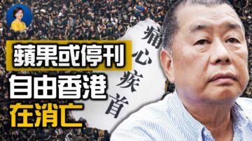 【熱點互動】蘋果日報或關停 中共摧毁香港自由