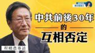 """【热点互动】专访程晓农:中共的""""与时俱进""""和顽冥不化"""