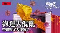 【財商天下】海運大混亂 中國撿了大便宜?