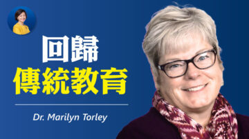 【熱點互動】Marilyn Torley:我們需要回到傳統教育