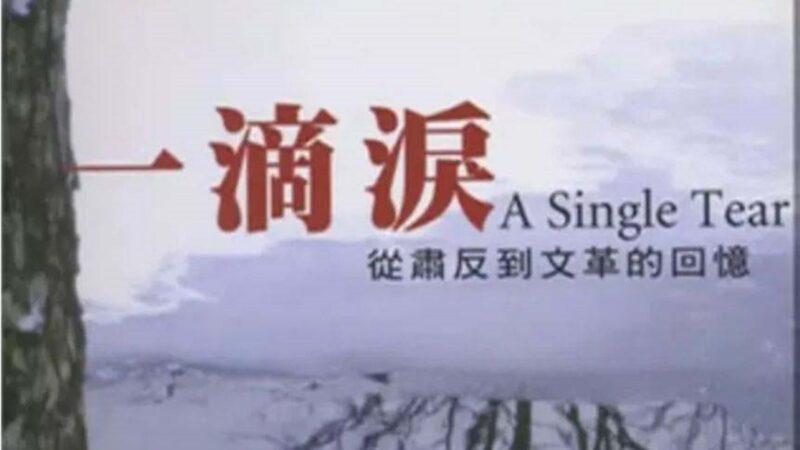 留美歸國被打成右派 翻譯家巫寧坤曾在勞改營埋屍