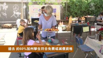秋季学期起 加州公校学童将获免费午餐