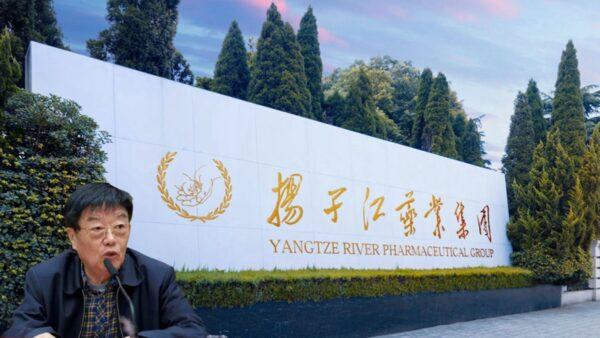 揚子江藥業董事長突過世 公司創立50年不上市
