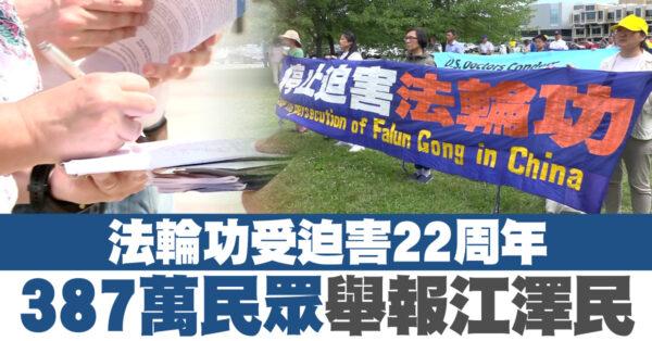 法轮功受迫害22周年 387万民众举报江泽民