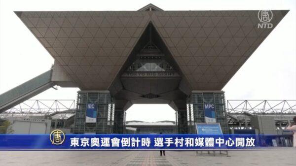 东京奥运会倒计时 选手村和媒体中心开放