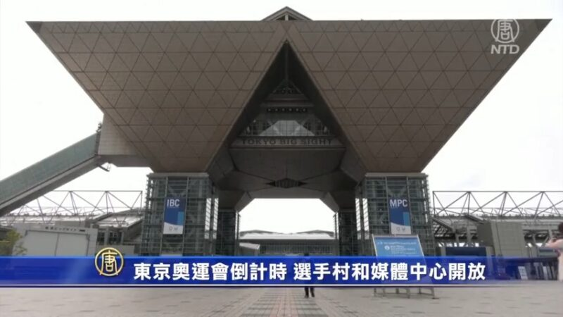 東京奧運會倒計時 選手村和媒體中心開放