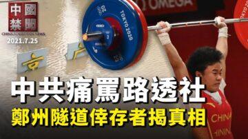 【中國禁聞】7月25日完整版
