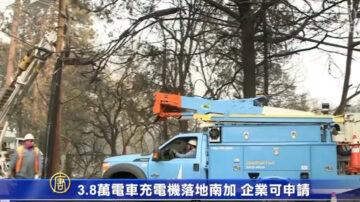 3.8万电车充电机落地南加 企业可申请