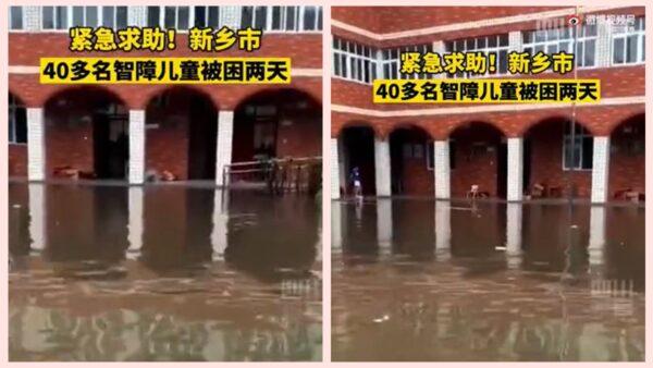 河南卫河决堤 40多名智障儿童被困2天 紧急求救
