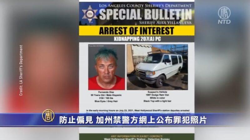 防止偏见 加州禁警方网上公布罪犯照片