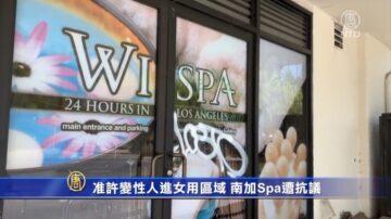 准许变性人进女用区域 南加Spa遭抗议