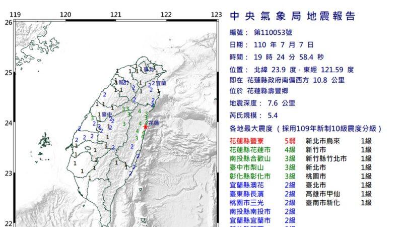 花莲地震规模5.4 深度仅7.6公里