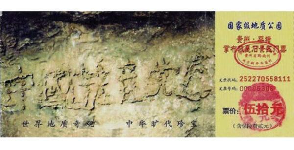 金言:古代童謠何以預示王朝的滅亡?