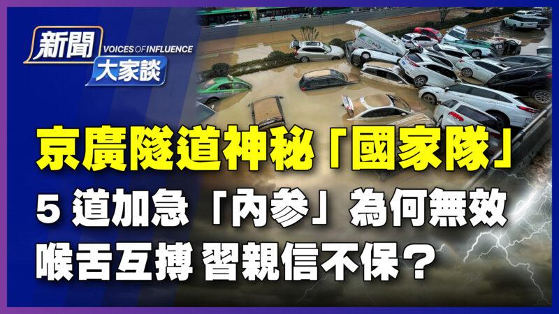 【新聞大家談】京廣隧道神秘「國家隊」5道加急「內參」無效