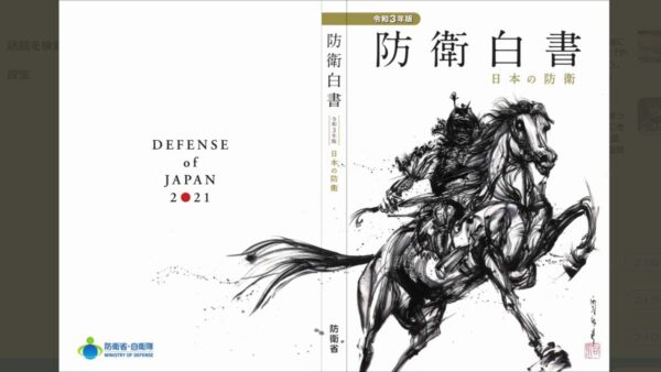 日本防衛白皮書首提台海局勢 封面罕用戰馬武士圖
