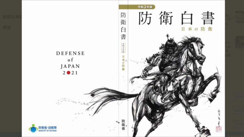 日本防卫白皮书首提台海局势 封面罕用战马武士图
